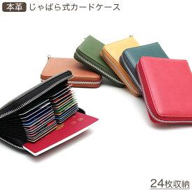 【メール便/送料無料】カードケース じゃばら 蛇腹 大容量 メンズ レディース RFID スキミング防止 本革 レザー パスポート 24枚 収納