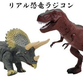 リアル 恐竜 ラジコン 歩行 簡単 操作 子供向け 赤外線 通信 コンパクト
