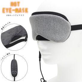ホットアイマスク USB給電式 繰り返し使用 4段階温度調節 タイマー付き 手元リモコン 睡眠 安眠 目の疲れ 蒸気 眼精疲労