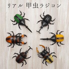 【送料無料】リアル 甲虫 ラジコン 昆虫 虫 RC 簡単 操作 子供向け 赤外線 通信 コンパクト