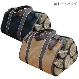 【メール便/送料無料】薪 トートバッグ バッグ かばん キャンプ 手持ち 折り畳み まき 運搬