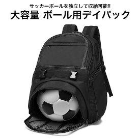 大容量 40L サッカー リュック ボール収納 キッズ ジュニア ボール リュックサック デイパック 子供用 バッグ