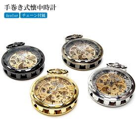 【メール便/送料無料】懐中時計 機械式 手巻き チェーン付き ポケットウォッチ オシャレ メンズ レディース 時計