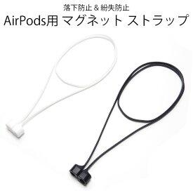 【メール便/送料無料】AirPods ネック ストラップ マグネット 磁石 カバー 落下防止 アクセサリー Apple アップル エアーポッズ アイテム グッズ