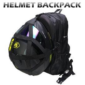 撥水 バイク ヘルメット リュックサック 収納 バックパック オートバイ 自転車 デイパック バッグ フルフェイス ジェット ハーフ メンズ レディース キャンプ ツーリング