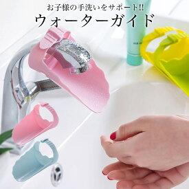 取付簡単 ウォーターガイド 手洗い補助パーツ 子供 子供用 蛇口 延長 手洗い サポート 洗面所 台所 お風呂