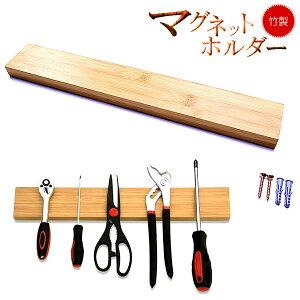 マグネットホルダー 竹 ホルダー 壁掛け キッチン 包丁 工具 磁石 整理 ネジ止め