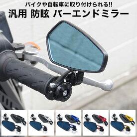【送料無料】 汎用 防眩 アルミ バーエンドミラー 左右セット バイク 自転車 オートバイ 防眩鏡 防眩ミラー 360度 角度調整