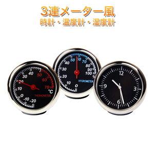 【送料無料】車載 アナログ 時計 車用 おしゃれ かっこいい かわいい 追加メーター風 温度計 湿度計 温湿度計 カー用品 グッズ アイテム