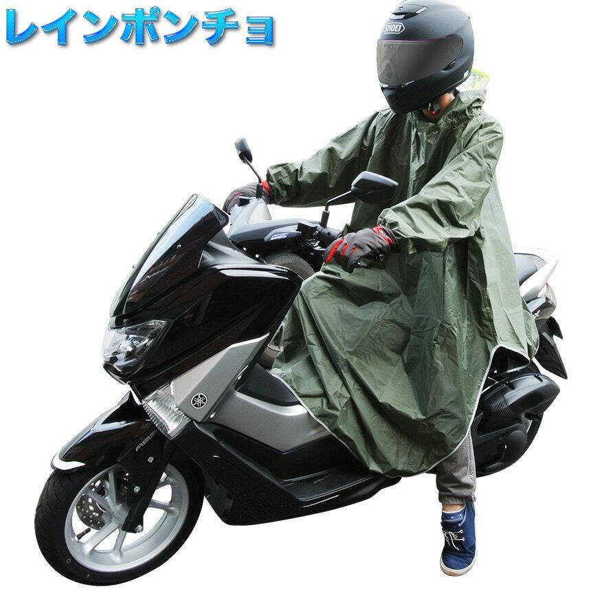 【送料無料】極厚 レインポンチョ レディース メンズ バイク 自転車 原付 スクーター フリーサイズ レインコート レインウェア 雨ガッパ