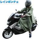 【送料無料】レインポンチョ スクーター 用 メンズ レディース アウトドア 原付 自転車 フリーサイズ レイン コート …