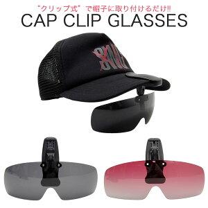 【送料無料】キャップ クリップ サングラス 跳ね上げ式 はね上げ メンズ レディース 帽子 偏光 レンズ UV 紫外線 カット 眼鏡 グラス アウトドア レジャー スポーツ 釣り フィッシング