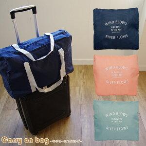 【メール便/送料無料】キャリーオンバッグ 折り畳み 折りたたみ 大容量 レディース メンズ ボストンバッグ トラベル バッグ ポーチ 旅行 便利グッズ 荷物 整理