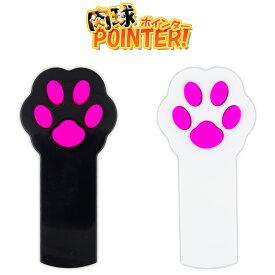 【メール便/送料無料】猫用 LEDポインター 肉球 光 おもちゃ 玩具 遊具 ペット用品 キャット ライト