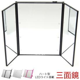 【メール便/送料無料】ハート型 LEDライト搭載 卓上 折り畳み 三面鏡 メイクミラー 化粧鏡 卓上ミラー ハリウッドミラー風 ブライトニングミラー