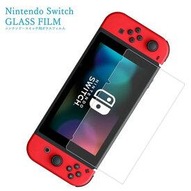 【メール便/送料無料】Nintendo Switch 液晶 保護フィルム ガラス スイッチ ケース 保護 任天堂 ニンテンドー スイッチ ゲーム