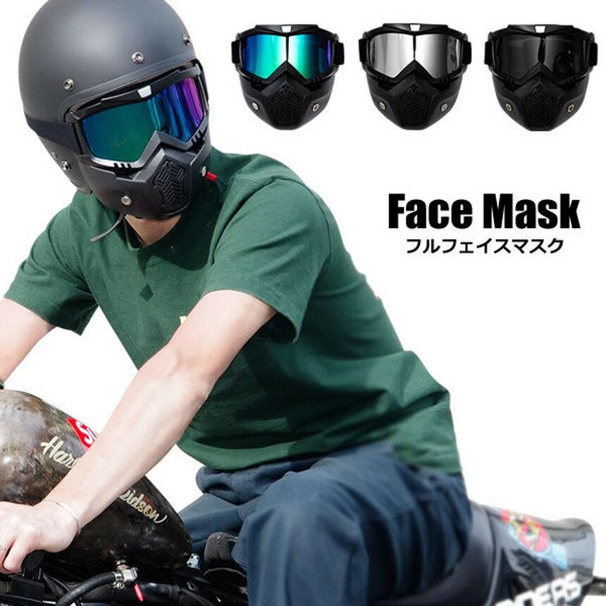 【送料無料】バイク ヘルメット フルフェイスマスク 汎用 ハードタイプ シールド ゴーグル ミラー 防塵 防風 ツーリング サバゲー ジェッペル ジェットヘルメット アメリカン タクティカル システム オートバイ