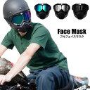 【送料無料】バイク ヘルメット フルフェイスマスク 汎用 ハードタイプ シールド ゴーグル ミラー 防塵 防風 ツーリン…