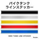 【メール便/送料無料】 汎用 バイク タンク ステッカー デカール ライン ストライプ おしゃれ カスタム かっこいい
