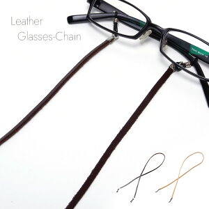 メガネチェーン 眼鏡 ストラップ レザー 革 グラス コード ホルダー おしゃれ かっこいい 紐 ヒモ 老眼鏡 サングラス 落下防止