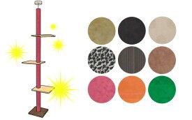 シングルタイプ キャットタワー カーペット巻き 棚板3枚(らくらくお掃除シート)