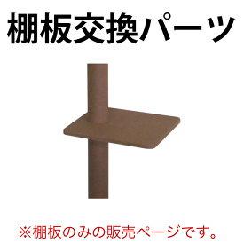 【交換部材販売開始!】キャットタワー 棚板 カーペット貼り(35×40cm)専用交換