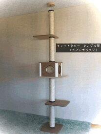 【送料無料!当店売上RANK1位!売れ筋商品!】キャットタワー 天井突っ張りタイプ 麻縄巻き 中央ボックスあり(ライトブラウン/ブラウン) 棚板2枚(カーペット貼り) 猫タワー 爪とぎ 省スペース