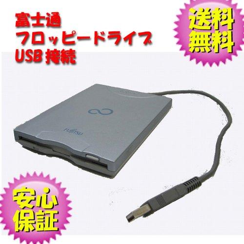 【送料無料】★FUJITSU USB FDD OSのインストール等やフロッピーブートなどに!★【smtg0401】【RCP】【中古】10P03Dec16