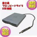 【送料無料】★FUJITSU USB FDD OSのインストール等やフロッピーブートなどに!★【smtg0401】【RCP】【中古】10P03De…