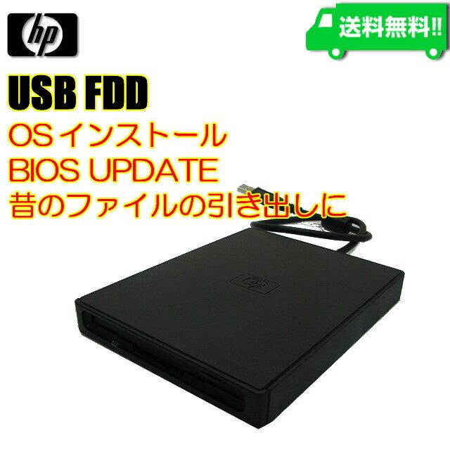 【送料無料】★HP USB FDD OSのインストール等やフロッピーブートなどに!★【smtg0401】【RCP】【中古】10P03Dec16
