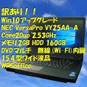 【訳あり】【Win10アップグレード】【送料無料】【ノートパソコン】★VersaPro VY25AA-A 2.0GB/160GB/DVDマルチ★【smtg0401】【RCP】【中古】10P03Dec1