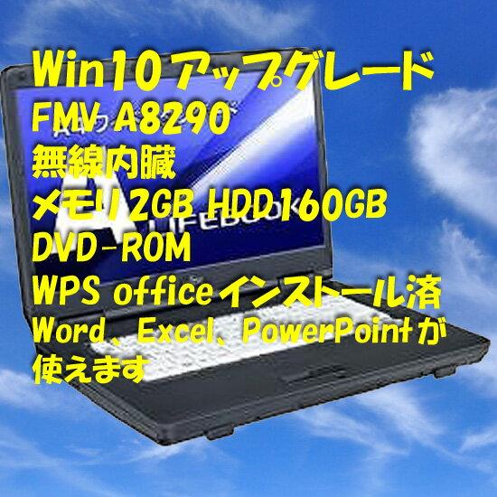 HANA【Win10アップグレード】【富士通 FMV-A8290 2GB/160GB/DVD-ROM】【送料無料】【ノートパソコン】【あす楽_年中無休】【smtg0401】【RCP】【中古】10P03Dec16