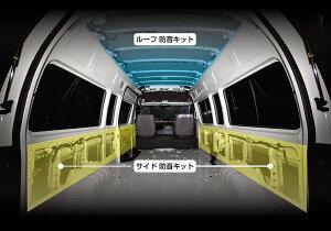 ルーフ防音キット ワイドハイルーフ【イースサウンド】 200系...
