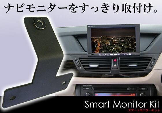 BMW X1シリーズ E84用 スマートモニターキット 【カーナビ取付けステー】【カーナビ取付けキット】02P05Nov16