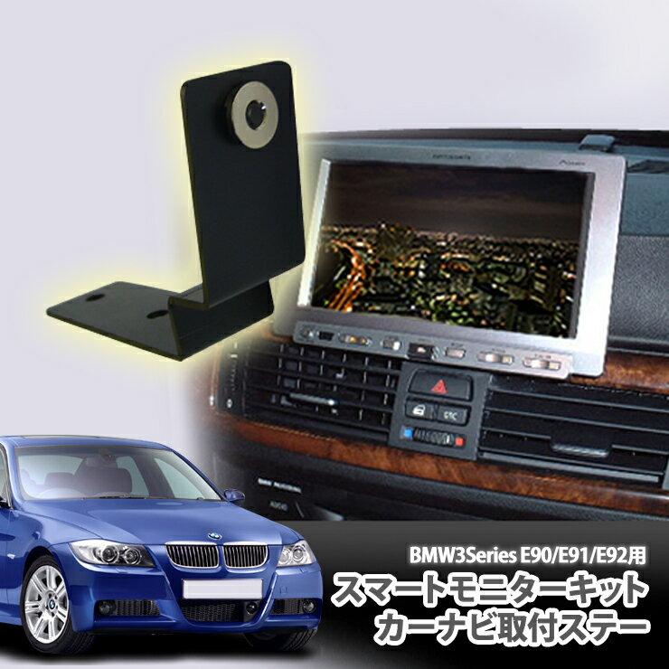 BMW 3シリーズ E90/E91/E92用 スマートモニターキット 【カーナビ取付けステー】【カーナビ取付けキット】02P05Nov16