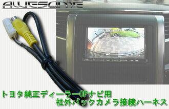 供背照相机连接马具丰田纯正经销商选项导航器使用的公司外背照相机连接马具02P05Nov16