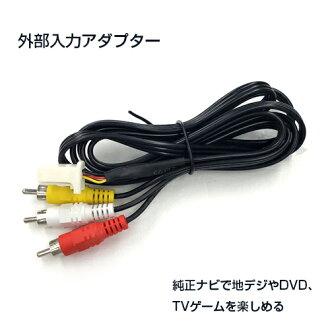 해리 어 하이브리드 JBL 사운드 시스템, DVD 체인저 장착 차량 (11 스피커 차) MHU38W (H18.8 ~ H25.11) 외부 입력 어댑터 02P20Nov15