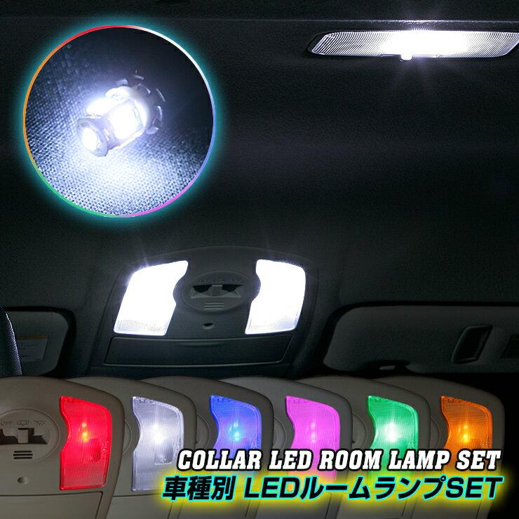 スズキ ジムニー JB23用 室内LEDルームランプ2点セット(AWESOME/オーサム)簡単取付キット付き♪02P05Nov16
