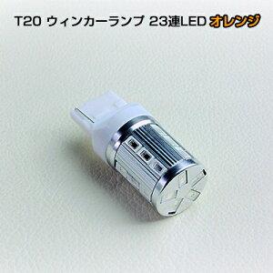 【AWESOMEオーサム】23連 T20 シングル単品 LEDバルブ UMBER(オレンジ) COB LED ウインカーランプ23連 T20 シングルLEDを1個単位で販売! LEDバルブ02P05Nov16