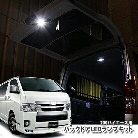 トヨタ 200系 ハイエース 4型/5型/6型用バックドア(バックゲート)面発光LEDランプ2個タイプ純正パネル使用 TOYOTA HIACE BACKDOOR LAMP