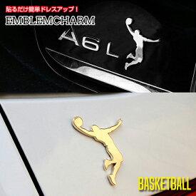 【ネコポス限定送料無料】エンブレムチャーム バスケットボール(全3色)車 ボディ 貼るだけ 簡単 ドレスアップ ワンポイント 3D ステッカー【AWESOME/オーサム】