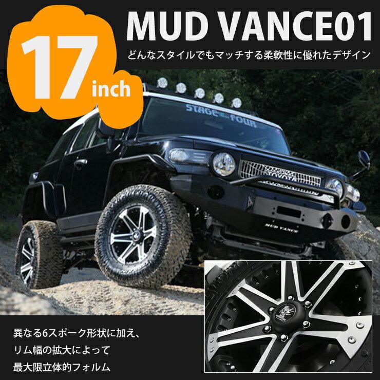 トヨタ ランドクルーザープラド150系ホイール17インチ4本セット(タイヤ4本プレゼント) マッドヴァンス ゼロワンWEDS MUD VANCE014本セット(265/65R17のタイヤ付)存在感のある/立体的/オフロード/かっこいい/期間限定02P05Nov16