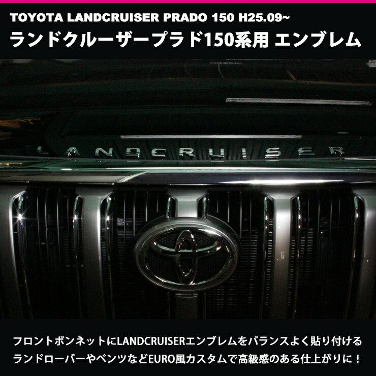 【送料無料】LANDCRUISER(ランドクルーザープラド)150系用 カスタムロゴエンブレム2色(クロームメッキ/マットブラック)エンブレム/ロゴエンブレム/カスタム【ネコポスでの発送となります】02P05Nov16