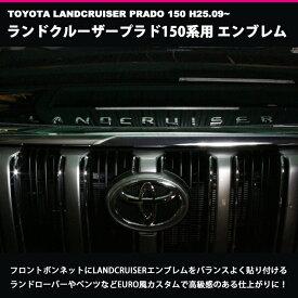 【送料無料】LANDCRUISER(ランドクルーザープラド)150系用 カスタムロゴエンブレム2色(クロームメッキ/マットブラック)エンブレム/ロゴエンブレム/カスタム【ネコポスでの発送となります】