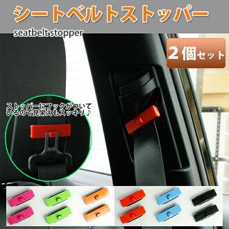 멀티 컬러 벨트 스 토퍼 2 개 세트 (전 6 색) 안전 벨트 스 토퍼 패드 안전 벨트 패드 클립 02P01Oct16