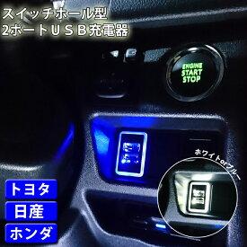 【AWESOME/オーサム】光る! 純正スイッチタイプ充電用 2ポートUSBキットスイッチホールカバーにぴったり 簡単ポン付け!!スマホ充電 LEDスイッチ 部品 インジケーター スイッチカバーDC12V車専用 部品 USB 追加
