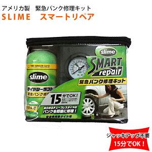 【緊急パンク修理キット】slimeスマートリペアタイヤ外しやジャッキアップ不要画期的なパンク修理剤!【SLIME/スライム】