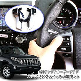 トヨタ ランクルプラド 150系 (H21.09〜H29.10) 用 ステアリングスイッチ追加キット オーディオ操作がステアリングボタンで可能に!【AWESOME/オーサム】