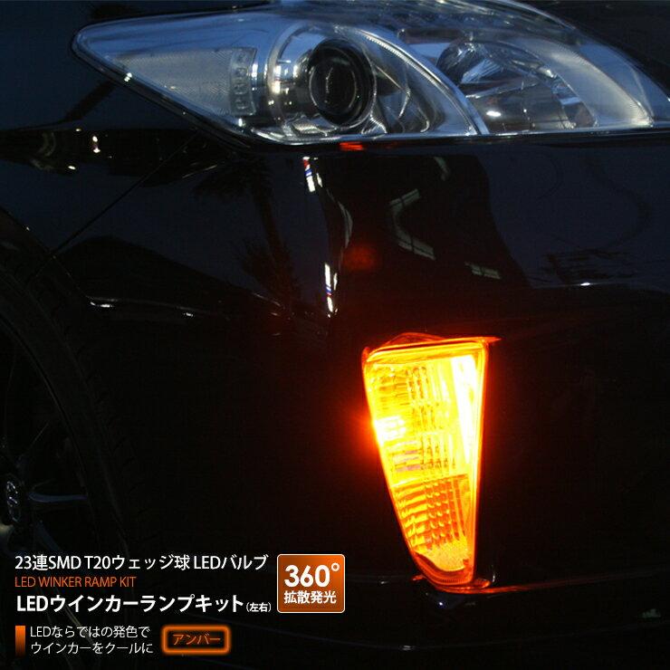 【AWESOMEオーサム】トヨタ カローラレビン AE11#(H7.5 〜)マイナー前/後用23連LEDのT20ウェッジ球(アンバー)LEDバルブウインカーランプキット(左右2個1セット)02P05Nov16