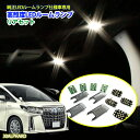 【期間限定】トヨタ 30アルファード/30ヴェルファイア(純正LED車専用)リアLEDルームランプキット(4点セット)室内/…